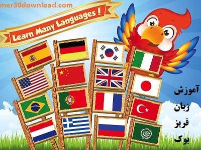 آموزش زبان فریز بوک Phrasebook