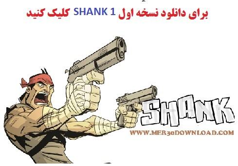 shank-دانلود بازی شنک ۱