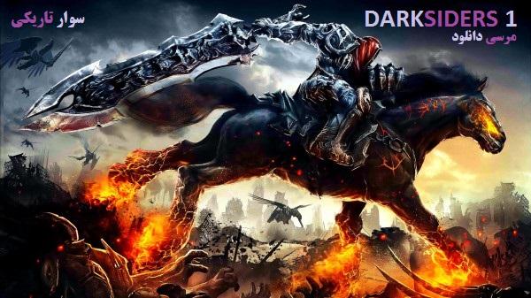 دانلود بازی شمشیری darksiders 1 - دارک سایدرز 1