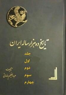 کتاب تاریخ ده هزار ساله ایران