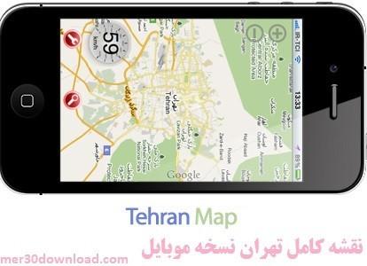 دانلود نقشه موبایل تهران - نقشه Tehran Map