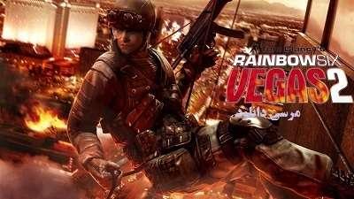 دانلود تام کلنسی – Tom Clancys Rainbow Six Vegas 2