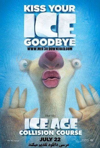 دانلود انیمیشن عصر یخبندان ۵ – Ice Age Collision Course 2016