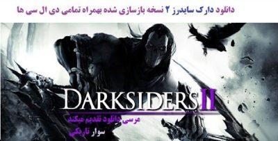 دانلود بازی شمشیری darksiders 2 - دارک سایدرز 2