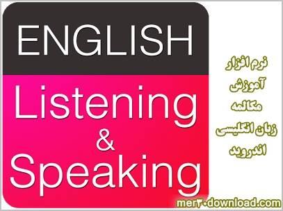 نرم افزار آموزش مکالمه زبان انگلیسی اندروید
