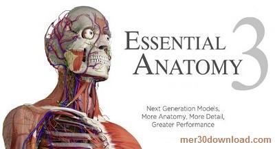 نرم افزار آناتومی بدن