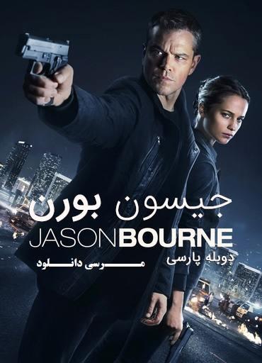 دانلود فیلم جیسون بورن – Jason Bourne 2016