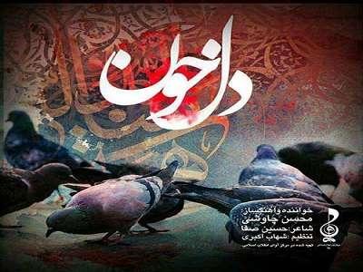 دانلود اهنگ جدید محسن چاوشی