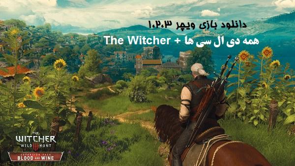 دانلود بازی ویچر 1,2,3 The Witcher + همه دی ال سی ها