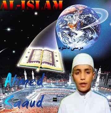 دانلود تلاوت قران کریم با صدای قاری نوجوان احمد سعود