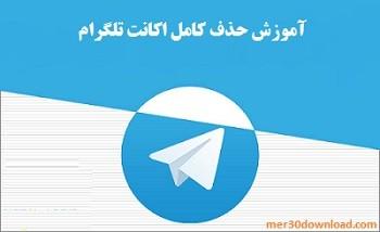 آموزش تصویری حذف کامل اکانت تلگرام