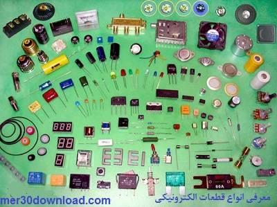 کتاب انواع قطعات الکترونیکی