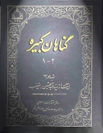 دانلود کتاب گناهان کبیره آیت الله دستغیب + pdf