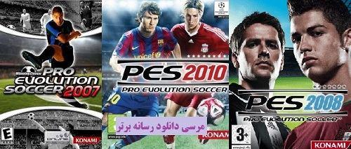 دانلود بازی فوتبال pes 2007, pes 2008, pes 2010 برای pc