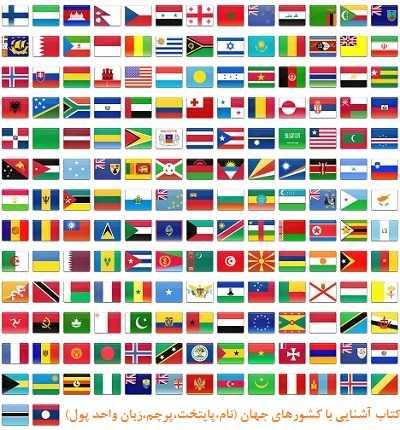 دانلود کتاب آشنایی با کشورها