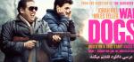 دانلود فیلم War Dogs 2016 با دو کیفیت BluRay 720p – 1080...