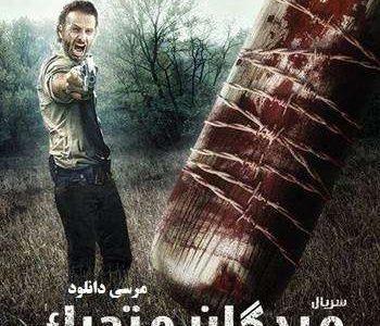 فصل هفت سریال مردگان متحرک The Walking Dead