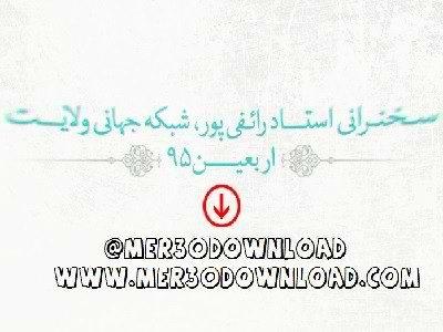 """سخنرانی استاد رائفی پور اربعین ۹۵ """"شبکه ولایت"""""""