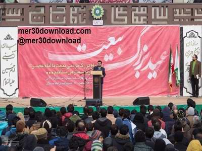دانلود سخنرانی و مداحی مراسم عید بیعت 95