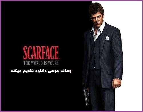 دانلود بازی صورت زخمی (اسکار فیس) - Scarface PC Game (سبک gta)