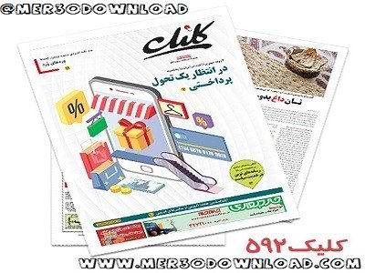 دانلود کلیک ۵۹۲ – ضمیمه فناوری اطلاعات روزنامه جام جم