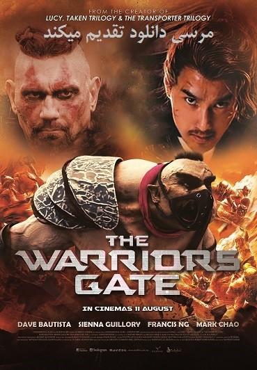 فیلم جنگجویان دروازه