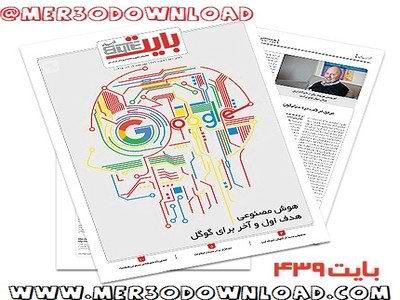 دانلود بایت شماره ۴۳۹ – ضمیمه فناوری اطلاعات روزنامه خراسان