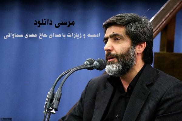 زیارات و ادعیه با صدای حاج مهدی سماواتی + همه دعا ها و مناجات ها