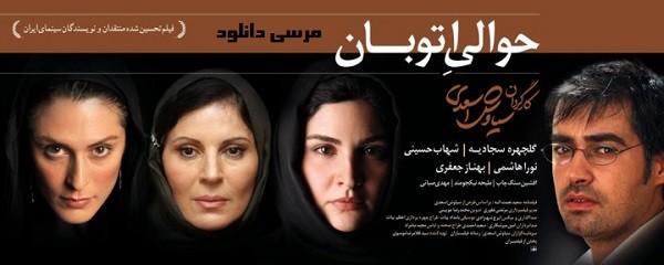 دانلود فیلم ایرانی حوالی اتوبان با لینک مستقیم