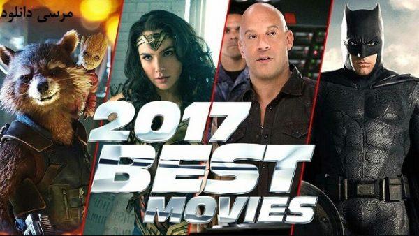 معرفی بهترین فیلم های امسال - 10 فیلم مورد انتظار 2017 برای گیمر ها