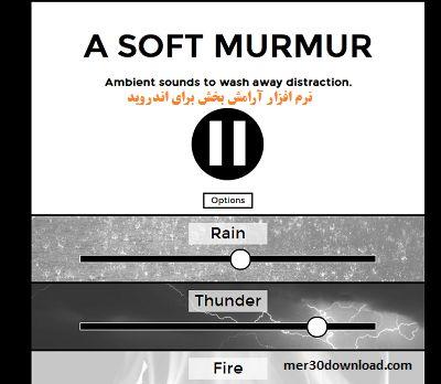 نرم افزار آرامش بخش اندروید - A Soft Murmur 2.1.1