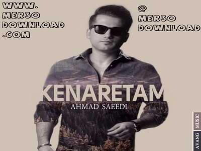دانلود آهنگ کنارتم از احمد سعیدی