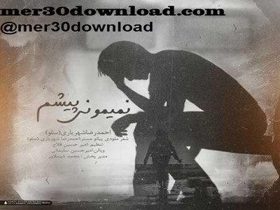 "دانلود آهنگ احمد سلو به نام نمیمونی پیشم ""جدید"" لا لینک مستقیم"