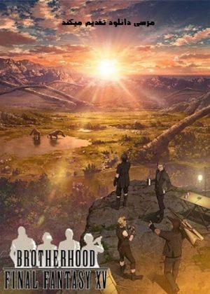 دانلود انیمیشن سریالی فاینال فانتزی Brotherhood Final Fantasy XV 2016