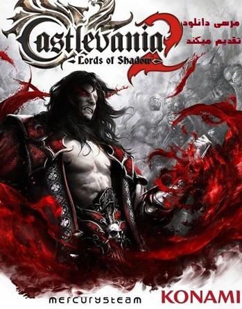 دانلود بازی شمشیری Castlevania Lords of Shadow 2 کاستلوانیا لرد اف شادو 2