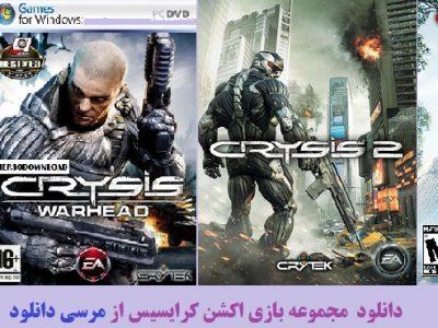دانلود بازی کرایسیس ۱,۲,۳,۴ Crysis برای کامپیوتر