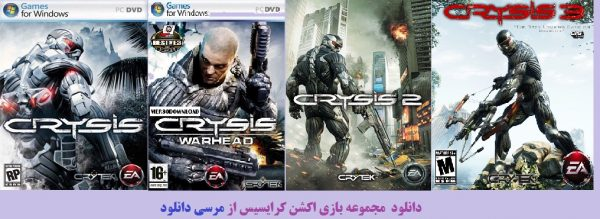 دانلود بازی کرایسیس 1,2,3,4 Crysis