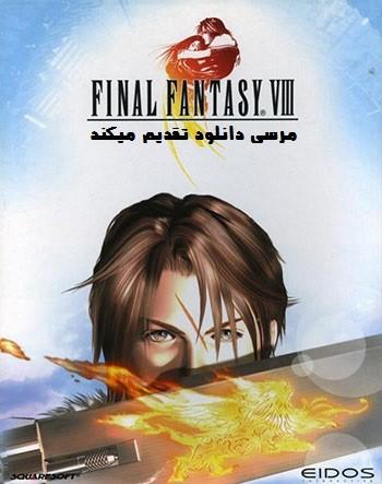 دانلود بازی کامپیوتر فاینال فانتزی 8 Final Fantasy VIII