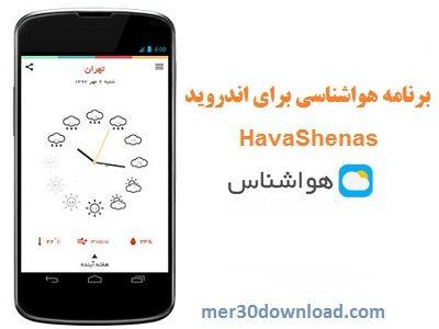 دانلود برنامه هواشناسی اندروید – دانلود HavaShenas 2 v2.3