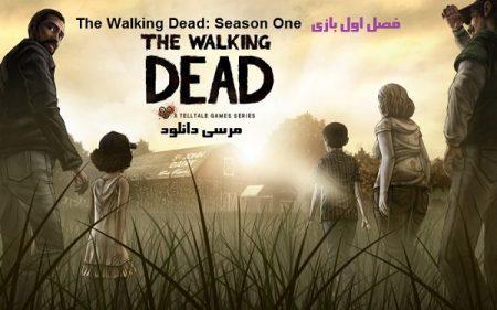 دانلود فصل اول بازی The Walking Dead: Season One