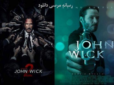 دانلود فیلم جان ویک ۱,۲ John Wick دوبله فارسی ۲۰۱۴,۲۰۱۷