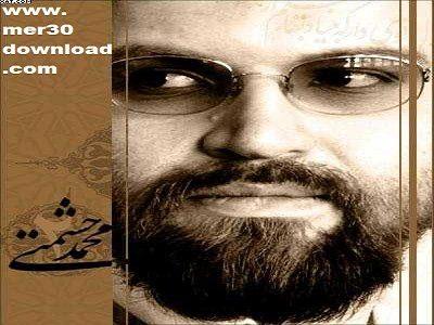 دانلود مجموعه آهنگ های محمد حشمتی به مناسبت میلاد پیامبر