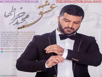 """دانلود آهنگ عشق از مجید خراطها """"جدید"""" با لینک مستقیم"""