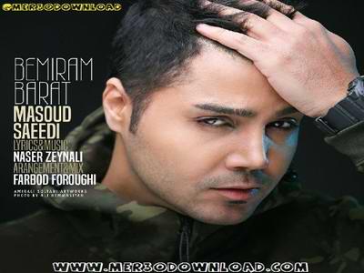 دانلود آهنگ بمیرم برات از مسعود سعیدی
