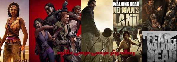 بازی مردگان متحرک 1,2,3,4,5,6,7 The Walking Dead کامپیوتر و اندروید