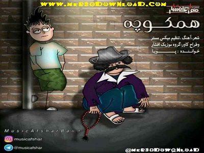 """دانلود آهنگ همکوچه از موزیک افشار """"جدید""""- با لینک مستقیم"""