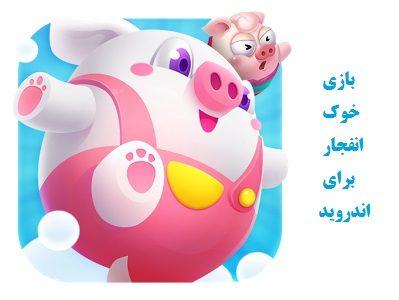دانلود بازی خوک انفجار اندروید – Piggy Boom v2.7.5