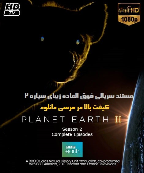 دانلود مستند سریالی 2016 Planet Earth 2 - سیاره زمین با دوبله فارسی