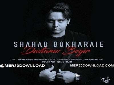"""دانلود آهنگ شهاب بخارایی به نام دستمو بگیر """"جدید"""" با لینک مستقیم"""