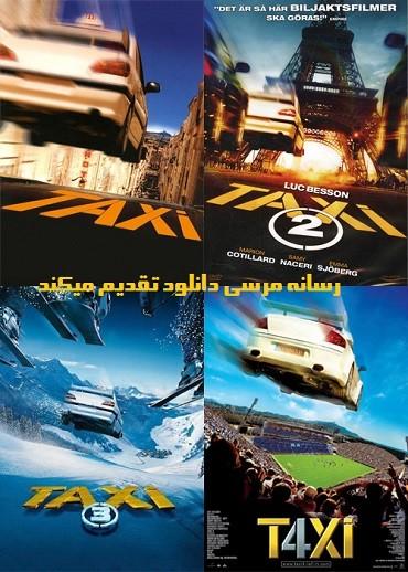 دانلود فیلم تاکسی 1,2,3,4 taxi